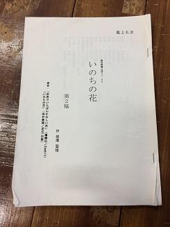 20170712-inochi1.jpg