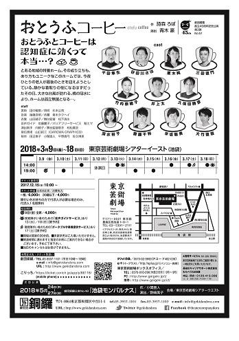 20171201-otofu_urasho.jpg