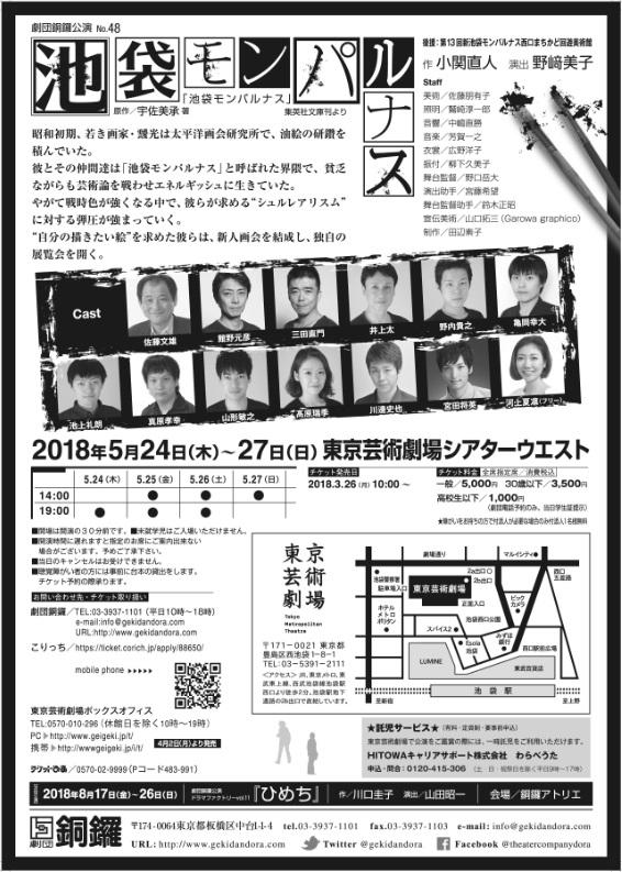 20180327-ikebukurosenzaiura.jpg