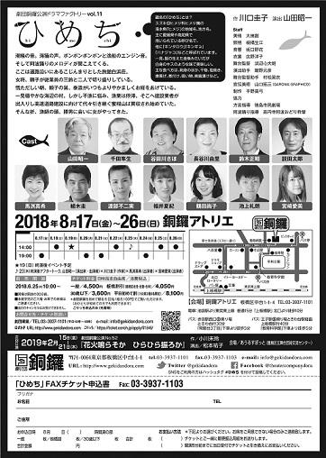 20180716-dora_2018_himechi_uraess.jpg